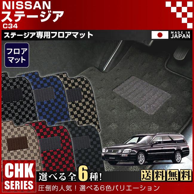 【返品・交換0円!】NISSAN ステージア C34 CHKマット