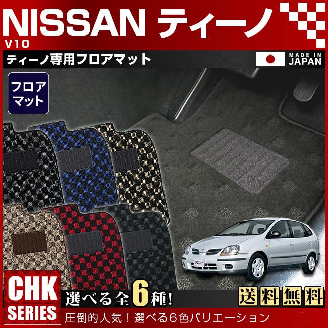 【返品・交換0円!】NISSAN ティーノ V10 CHKマット