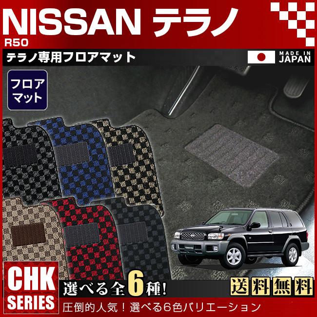 【返品・交換0円!】NISSAN テラノ R50 CHKマット