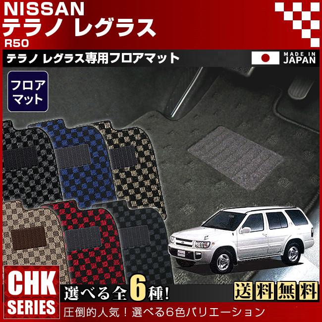 【返品・交換0円!】NISSAN テラノ レグラス R50 CHKマット