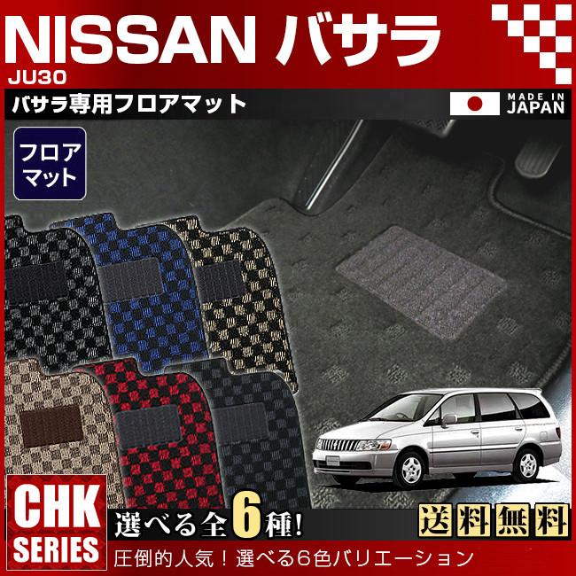 【返品・交換0円!】NISSAN バサラ JU30 CHKマット