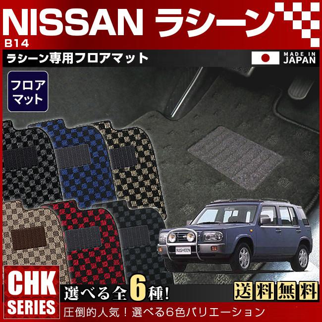 NISSAN ラシーン B14 CHKマット フロアマット 内装カスタム