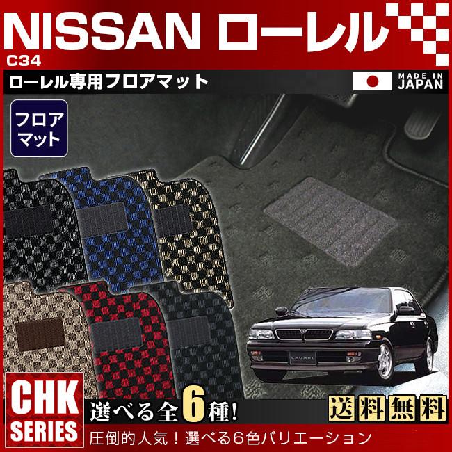 【返品・交換0円!】NISSAN ローレル C34 CHKマット