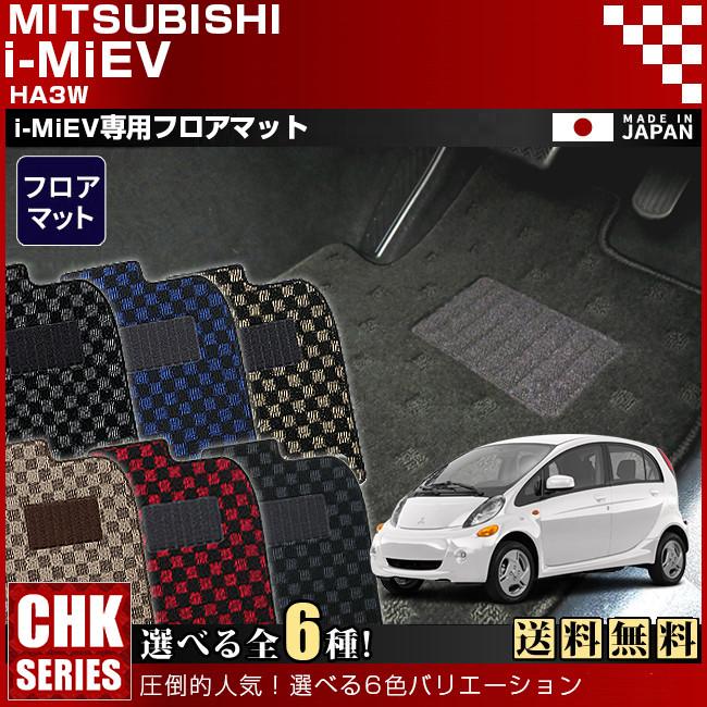 【返品・交換0円!】MITSUBISHI i-MiEV HA3W CHKマット