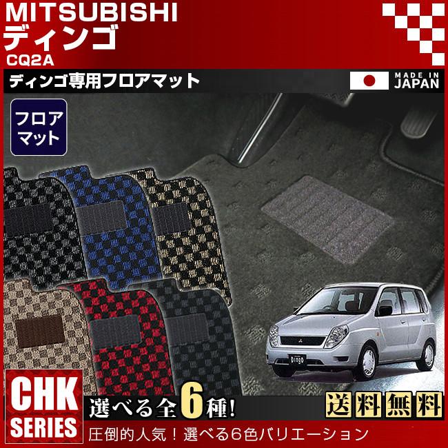 MITSUBISHI ディンゴ CQ2A CHKマット フロアマット 内装カスタム