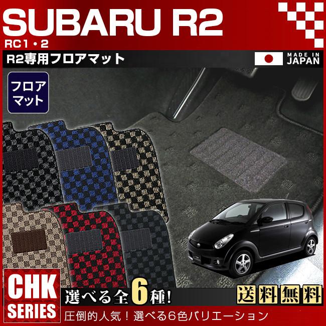 SUBARU R2 RC1.2 CHKマット フロアマット 内装カスタム