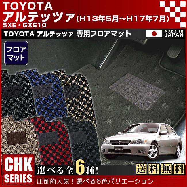 【返品・交換0円!】TOYOTA アルテッツァ SXE・GXE10 CHKマット