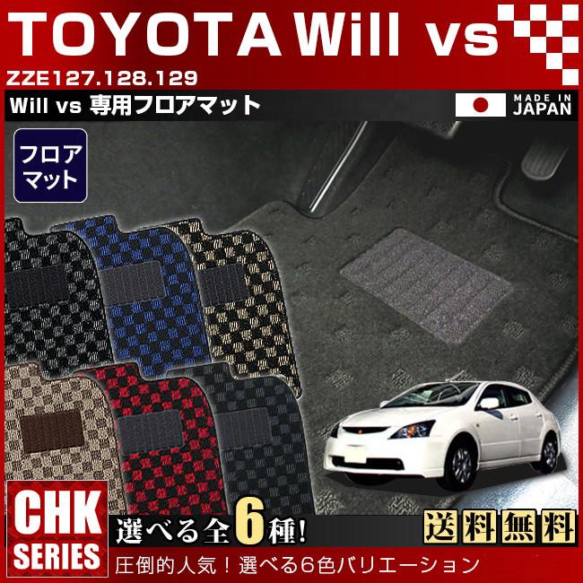 【返品・交換0円!】TOYOTA Will vs ZZE127.128.129 CHKマット