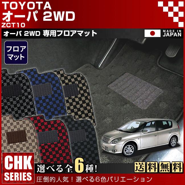 【返品・交換0円!】TOYOTA オーパ ZCT10 2WD CHKマット