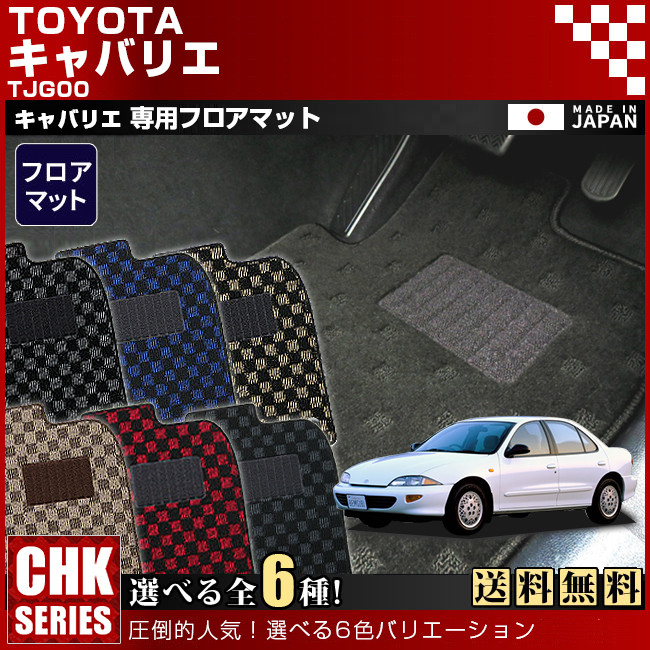 【返品・交換0円!】TOYOTA キャバリエ TJG00 CHKマット