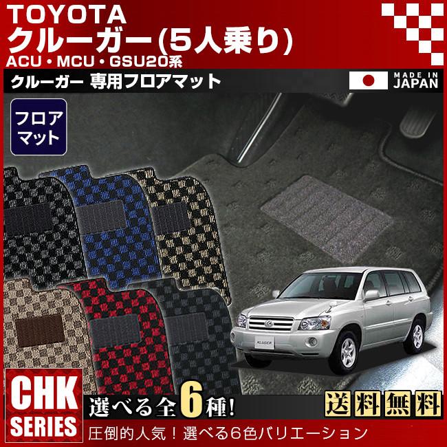 【返品・交換0円!】TOYOTA クルーガー ACU・MCU・GSU20系 5人乗り CHKマット