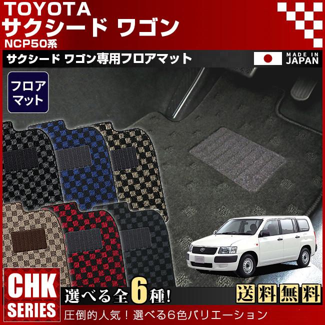 【返品・交換0円!】TOYOTA サクシード ワゴン NCP50系 CHKマット