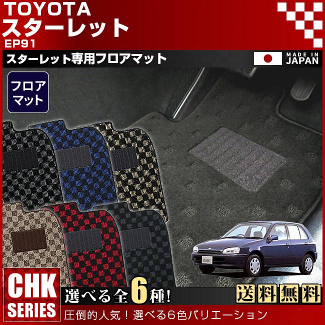 【返品・交換0円!】TOYOTA スターレット EP91 CHKマット