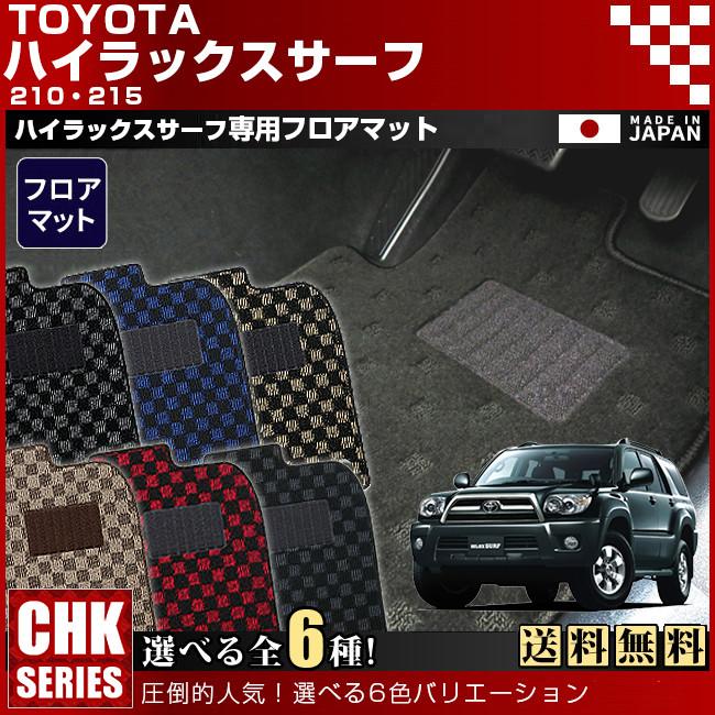 【返品・交換0円!】TOYOTA ハイラックスサーフ 210.215 CHKマット