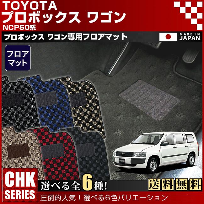 TOYOTA プロボックス ワゴン NCP50系 CHKマット