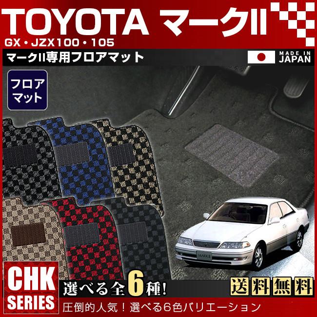 【返品・交換0円!】TOYOTA マークII GX.JZX100.105 CHKマット