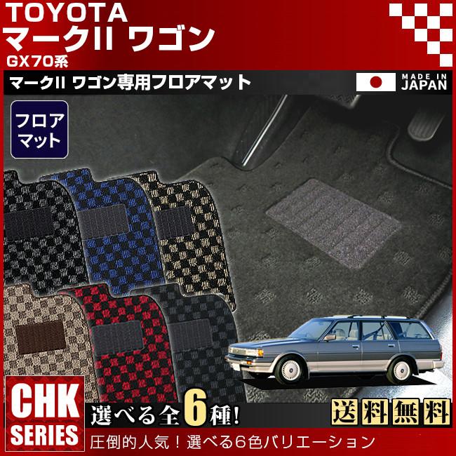 【返品・交換0円!】TOYOTA マークII ワゴン GX70系 CHKマット
