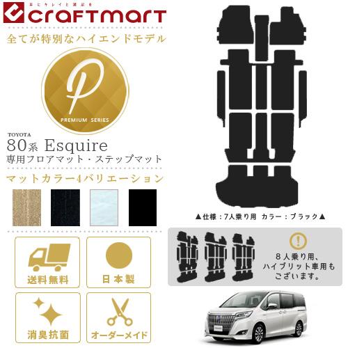【返品・交換0円!】トヨタ エスクァイア フロアマット ステップマット ラゲッジマット PMマット ZWR ZRR 80G 85G カーマット 純正 TYPE カスタム