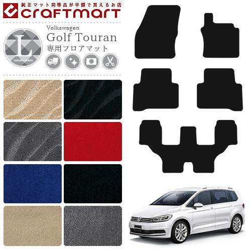 【5%還元対象店舗】フォルクスワーゲン ゴルフトゥーラン フロアマット 1TCZD LXマット カーマット 内装 カスタム VW Golf Touran