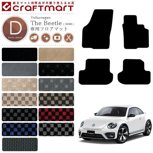 【5%還元対象店舗】フォルクスワーゲン ザ ビートル フロアマット 16CBZ DXマット カーマット 内装 カスタム VW The Beetle