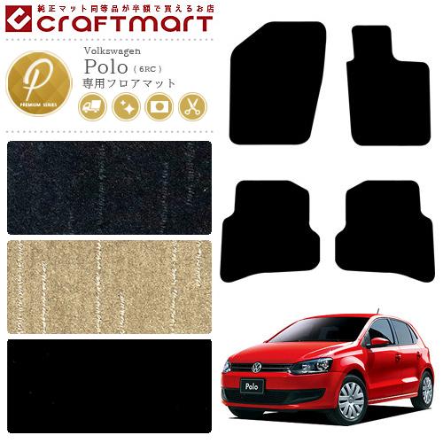 【5%還元対象店舗】フォルクスワーゲン ポロ フロアマット 6RC系 PMマット カーマット 内装 カスタム VW POLO