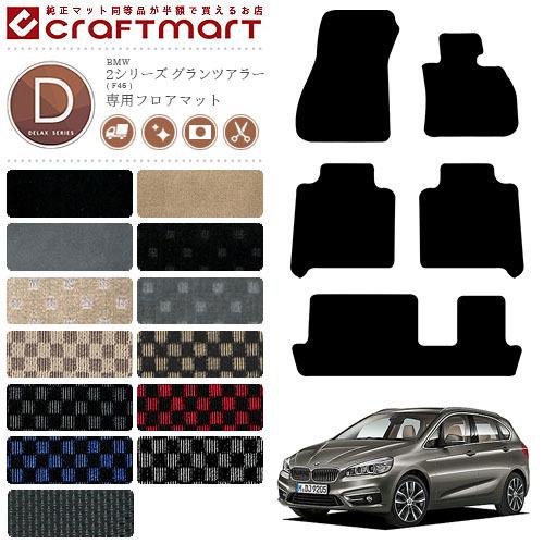 【5%還元対象店舗】BMW 2シリーズ(グランツアラー) F46 DXマットフロアマット 純正 TYPE