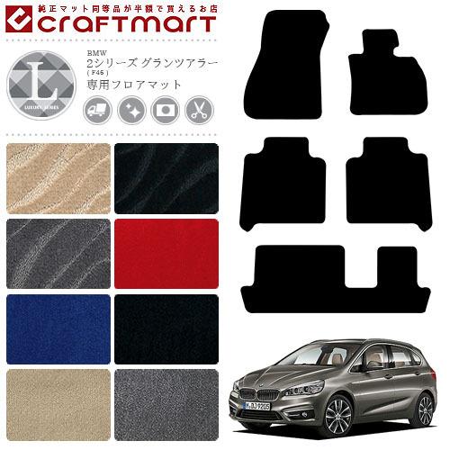【5%還元対象店舗】BMW 2シリーズ(グランツアラー) F46 LXマットフロアマット 純正 TYPE