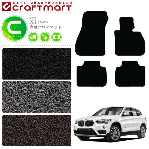 【5%還元対象店舗】BMW X1 フロアマット F48 CMFマット カーマット 内装 カスタム カー用品 アクセサリー