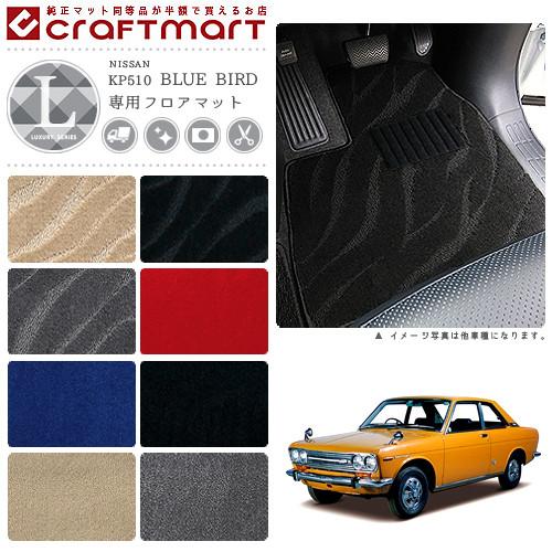 【5%還元対象店舗】旧車 KP510 2ドアクーペ ブルーバード専用フロアマット LXマット S42~S47