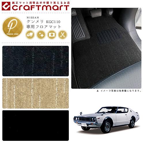 【5%還元対象店舗】旧車 KGC110 / 2ドア ケンメリ専用フロアマット PMマット S47~S52 SKY LINE