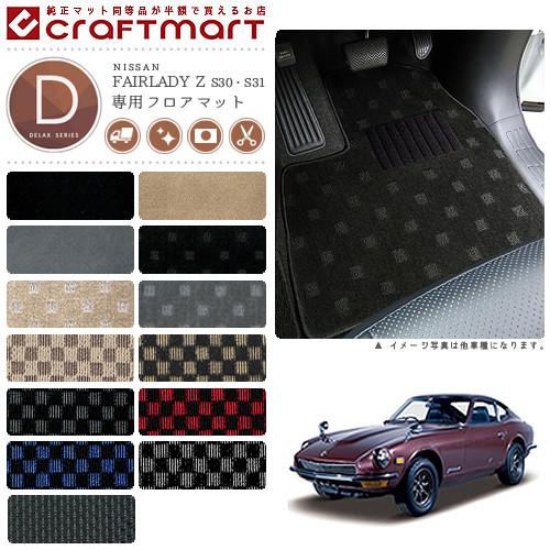 【4/11は最大でポイント35倍!!】旧車 S30・S31 フェアレディZ 専用フロアマット DXマット FairladyZ 2人乗り フロントのみ