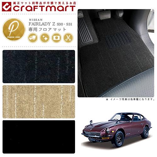 【5%還元対象店舗】旧車 S30・S31 フェアレディZ 専用フロアマット PMマット FairladyZ 2人乗り フロントのみ