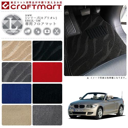【4/11は最大でポイント35倍!!】【送料無料】BMW 1シリーズ(カブリオレ) E88,UL・UM LXマットフロアマット 純正 TYPE