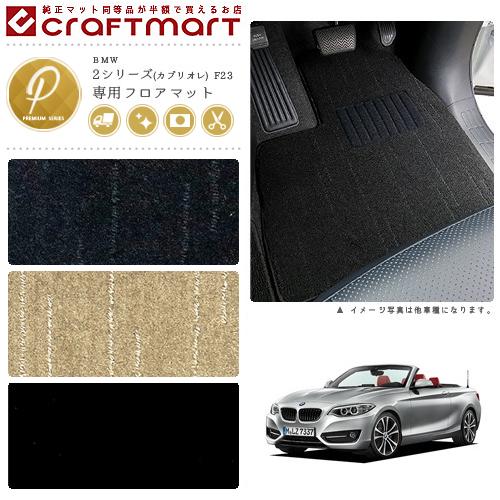 【4/11は最大でポイント35倍!!】【送料無料】BMW 2シリーズ(カブリオレ) F23 PMマットフロアマット 純正 TYPE