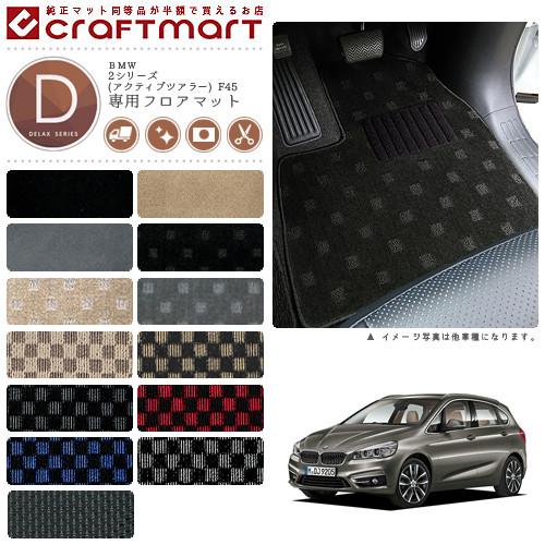 【4/11は最大でポイント35倍!!】【送料無料】BMW 2シリーズ(アクティブツアラー) F45 DXマットフロアマット 純正 TYPE