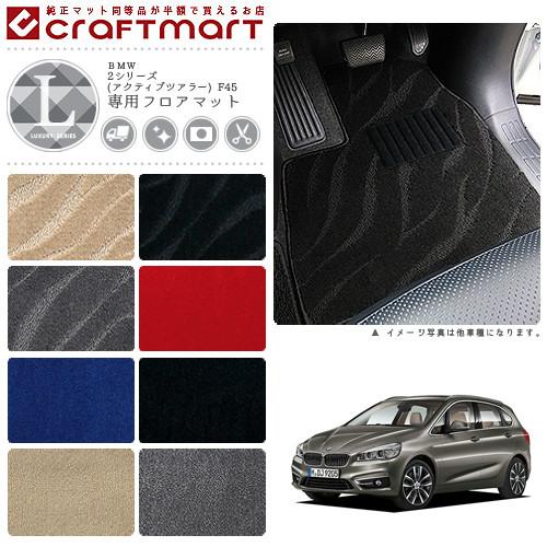 【4/11は最大でポイント35倍!!】【送料無料】BMW 2シリーズ(アクティブツアラー) F45 LXマットフロアマット 純正 TYPE