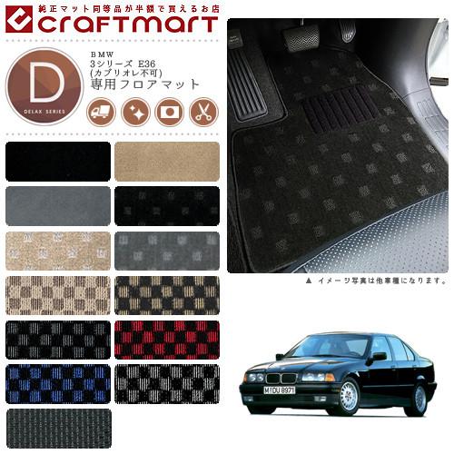 【4/11は最大でポイント35倍!!】【送料無料】BMW 3シリーズ E36 (カブリオレ不可) DXマットフロアマット 純正 TYPE