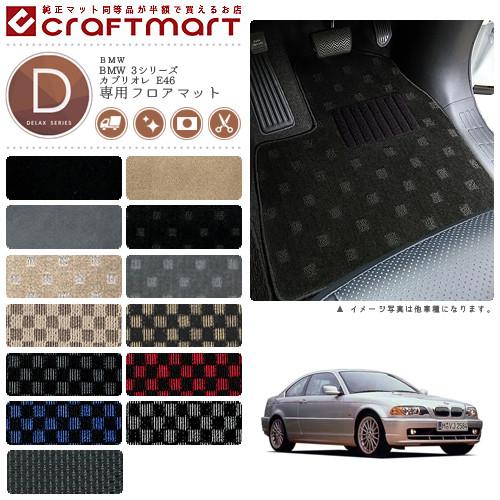 【4/11は最大でポイント35倍!!】【送料無料】BMW 3シリーズ E46 セダン・クーペ共用 DXマットフロアマット 純正 TYPE