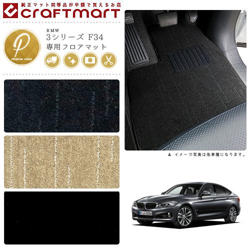 【5%還元対象店舗】BMW 3シリーズ F34 PMマットフロアマット 純正 TYPE
