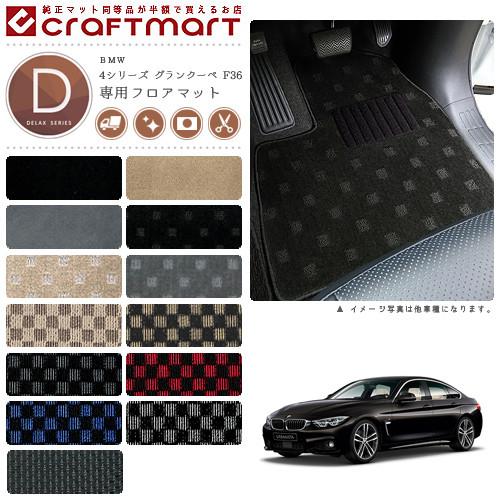 【4/11は最大でポイント35倍!!】【送料無料】BMW 4シリーズ グランクーペ F36 DXマットフロアマット 純正 TYPE