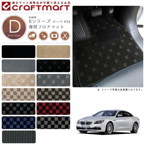 【4/11は最大でポイント35倍!!】【送料無料】BMW 6シリーズ クーペ F13 DXマットフロアマット 純正 TYPE