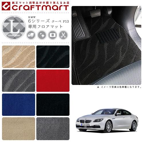 【4/11は最大でポイント35倍!!】【送料無料】BMW 6シリーズ クーペ F13 LXマットフロアマット 純正 TYPE