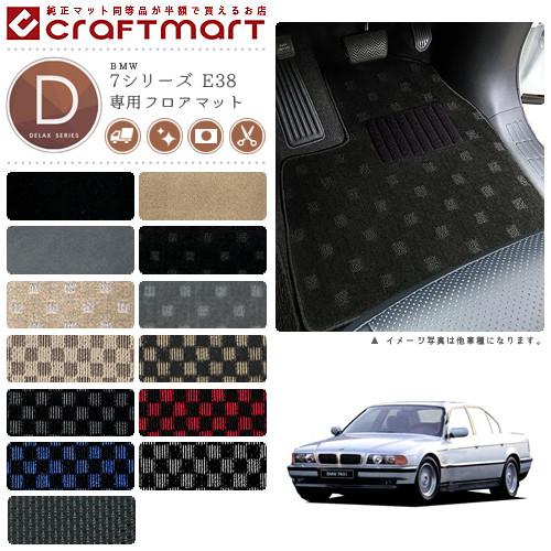 【全品ポイント11倍以上は7/26日01:59まで!!】BMW 7シリーズ E38 DXマットフロアマット 純正 TYPE