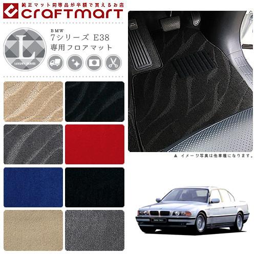 【5%還元対象店舗】BMW 7シリーズ E38 LXマットフロアマット 純正 TYPE