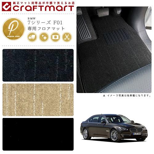 【4/11は最大でポイント35倍!!】【送料無料】BMW 7シリーズ F01 PMマットフロアマット 純正 TYPE