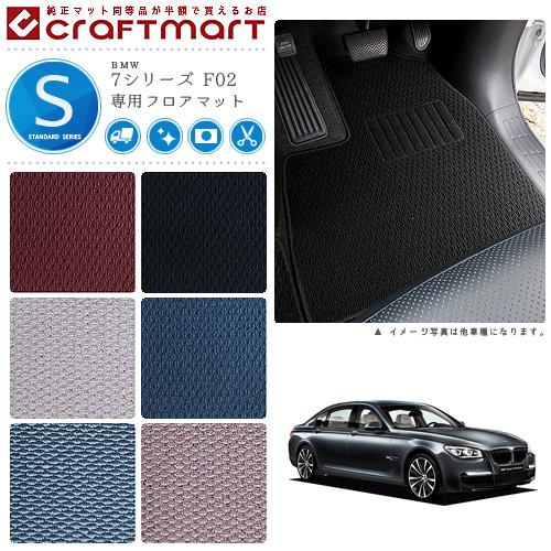 【5%還元対象店舗】BMW 7シリーズ F02 STDマットフロアマット 純正 TYPE