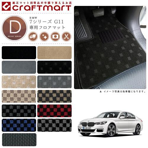 【4/11は最大でポイント35倍!!】【送料無料】BMW 7シリーズ G11 DXマットフロアマット 純正 TYPE