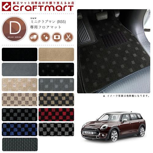 【4/11は最大でポイント35倍!!】【送料無料】BMW MINI ミニクラブマン R55 DXマットフロアマット 純正 TYPE
