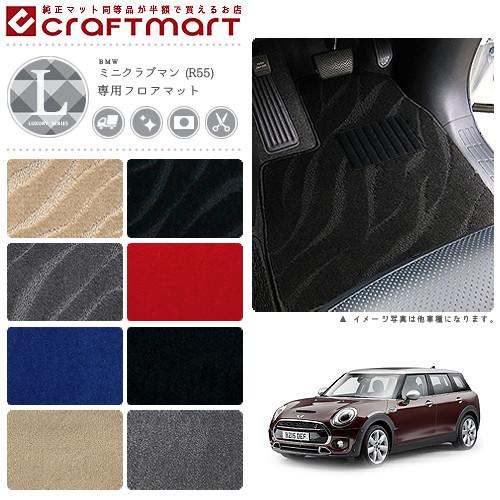 【5%還元対象店舗】BMW MINI ミニクラブマン R55 LXマットフロアマット 純正 TYPE