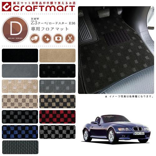 【4/11は最大でポイント35倍!!】【送料無料】BMW Z3クーペ/ロードスター E36 LXマットフロアマット 純正 TYPE